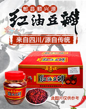 郫县顺兴源食品有限公司
