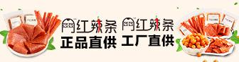 平江县辣可曦曦食品有限公司