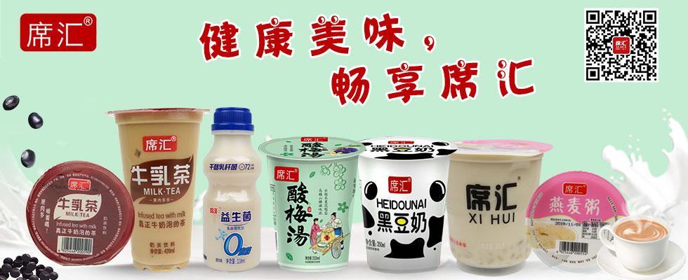 郑州席汇食品有限公司