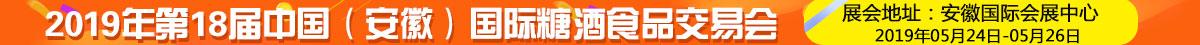 2019年第18屆中國(安徽)國際糖酒食品交易會