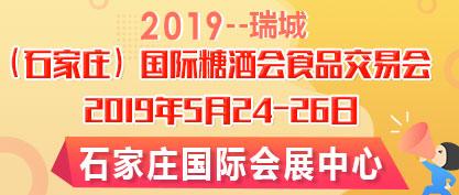 瑞城--2019中國(石家莊)國際糖酒食品交易會