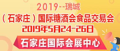 瑞城--2019中国(石家庄)国际糖酒食品交易会