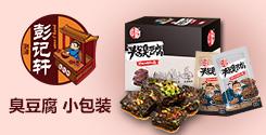 湖南省浏河彭记轩食品有限责任公司