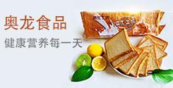 濰坊奧龍食品有限公司