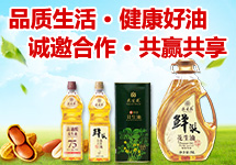 青岛美琳植物油有限公司