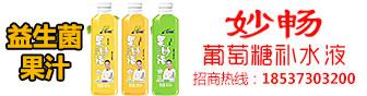 延津怡凯绿色饮品有限公司