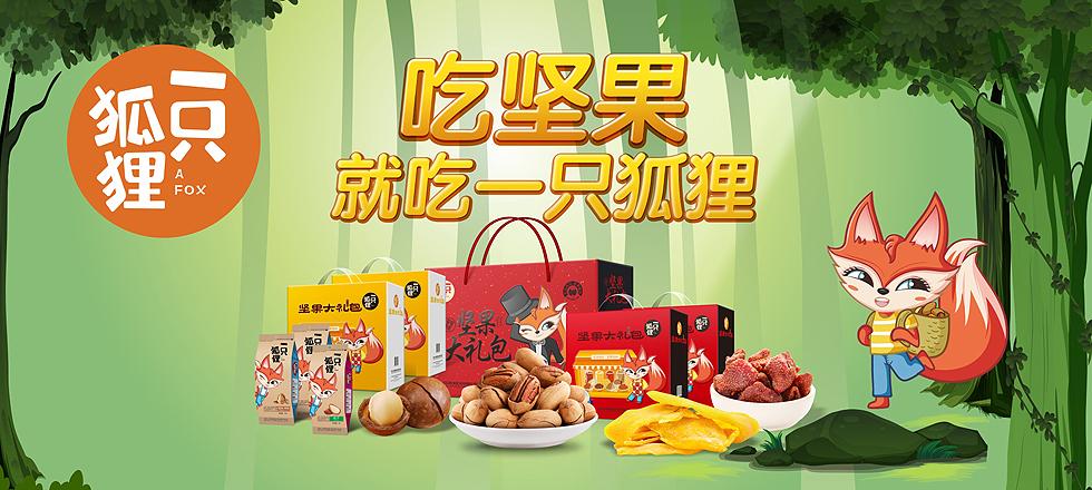 鄭州一只狐貍電子商務有限公司