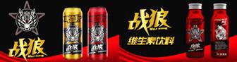 戰狼(北京)維他命飲料有限公司