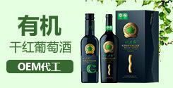 冷谷紅葡萄酒股份有限公司