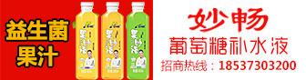 延津怡凱綠色飲品有限公司