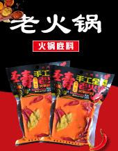 重庆市宝顶酿造有限公司
