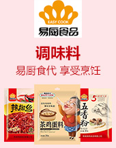 新蔡易厨食品有限公司