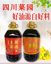 四川乡中香粮油有限公司