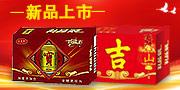 濟南云吉山飲品有限公司