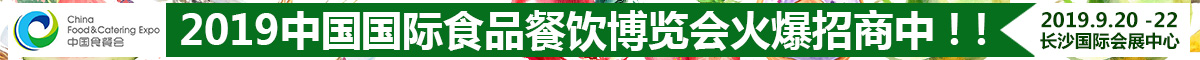 中國國際食品餐飲博覽會