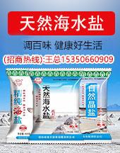 唐山市唐丰盐业有限责任公司