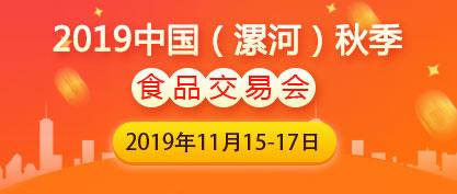 2019中国(漯河)秋季食品交易会
