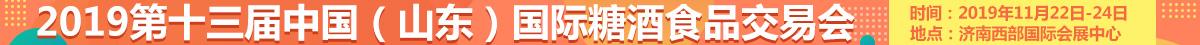 2019第13屆中國(山東)國際糖酒食品交易會