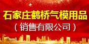 石家(jia)莊鶴橋氣模用品銷售有(you)限(xian)公(gong)司(si)