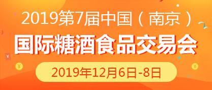 2019第7届中国(南京)国际糖酒食品交易会