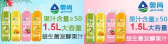 河南奧尚飲品有限公司
