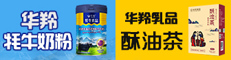 甘肃华羚乳品股份有限公司