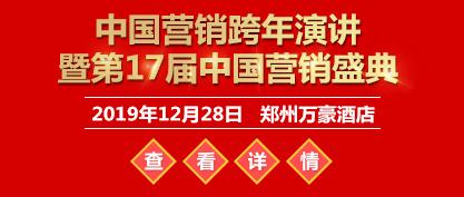 中國營銷跨年演講
