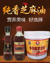 长垣县李海军香油调味品有限公司