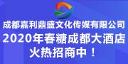 成都嘉利鼎盛文(wen)化傳(chuan)媒有限公司(si)