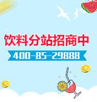 飲料分站(zhan)招租中…