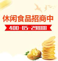 休(xiu)閑(xian)食品分(fen)站招租中(zhong)…