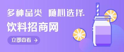 饮料万博官网app苹果版下载