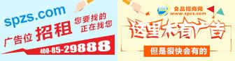 www.spzs.com招租中(zhong)…
