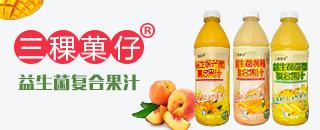 河南三棵菓仔饮品怎么下载万博体育app