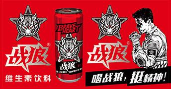 战狼(北京)维他命饮料怎么下载万博体育app