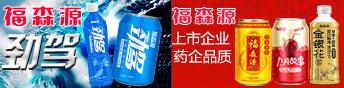 河南省福森食品飲料有限公司