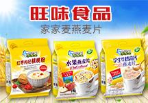 汕头市旺味龙8官方网站app有限公司