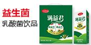 保定傳(chuan)奇食品銷售有限公司(si)