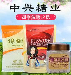 石家庄市中兴糖业怎么下载万博体育app