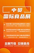 中贸科技会展集团