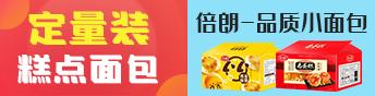 许昌县好宜多食品厂