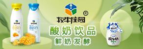 河南省邑源乳業有限公司
