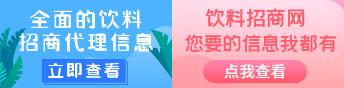 饮料万博官网app苹果版下载网