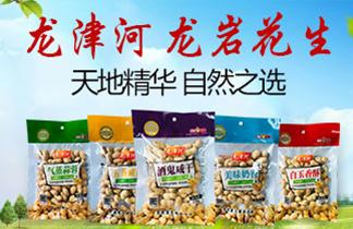 福建省龙岩市龙汇食品有限公司