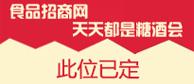 上海暢享食品有限公司