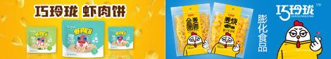 巧巧(漯河)龙8官方网站app有限公司