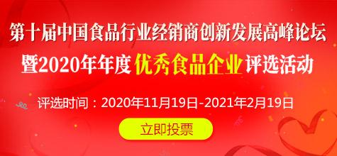 第十届中国食品行业互联网创新发展高峰论坛评选活动