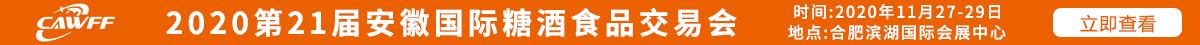 2020第21届安徽国际糖酒食品交易会