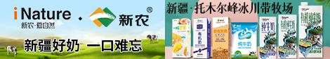 阿拉尔新农乳业有限责任公司