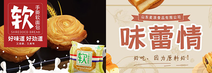 山东麦浪食品有限公司